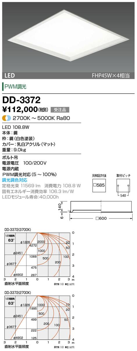 山田照明 照明器具LED一体型埋込ベースライト カンファレンス調色調光 FHP45W×4相当DD-3372