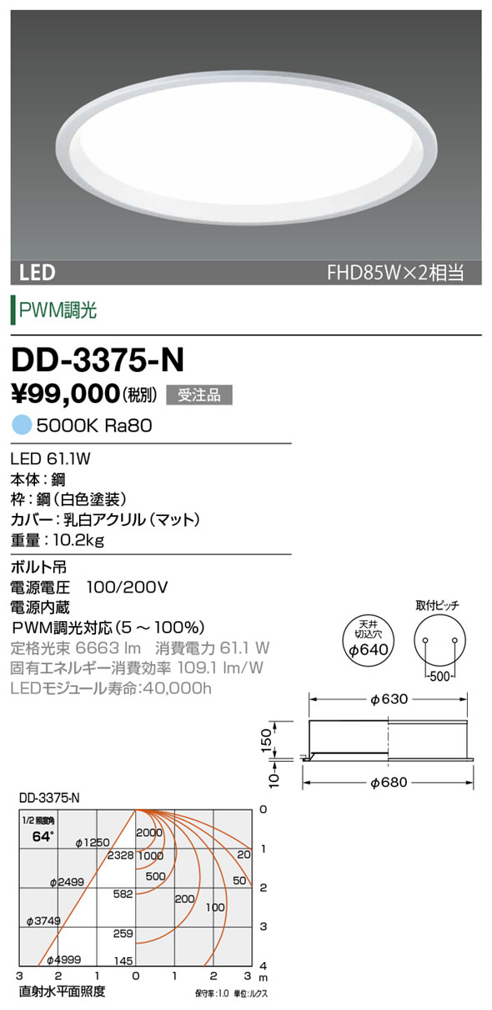 山田照明 照明器具LED一体型埋込ベースライト カンファレンス ラウンドタイプ調光 昼白色 FHD85W×2相当DD-3375-N