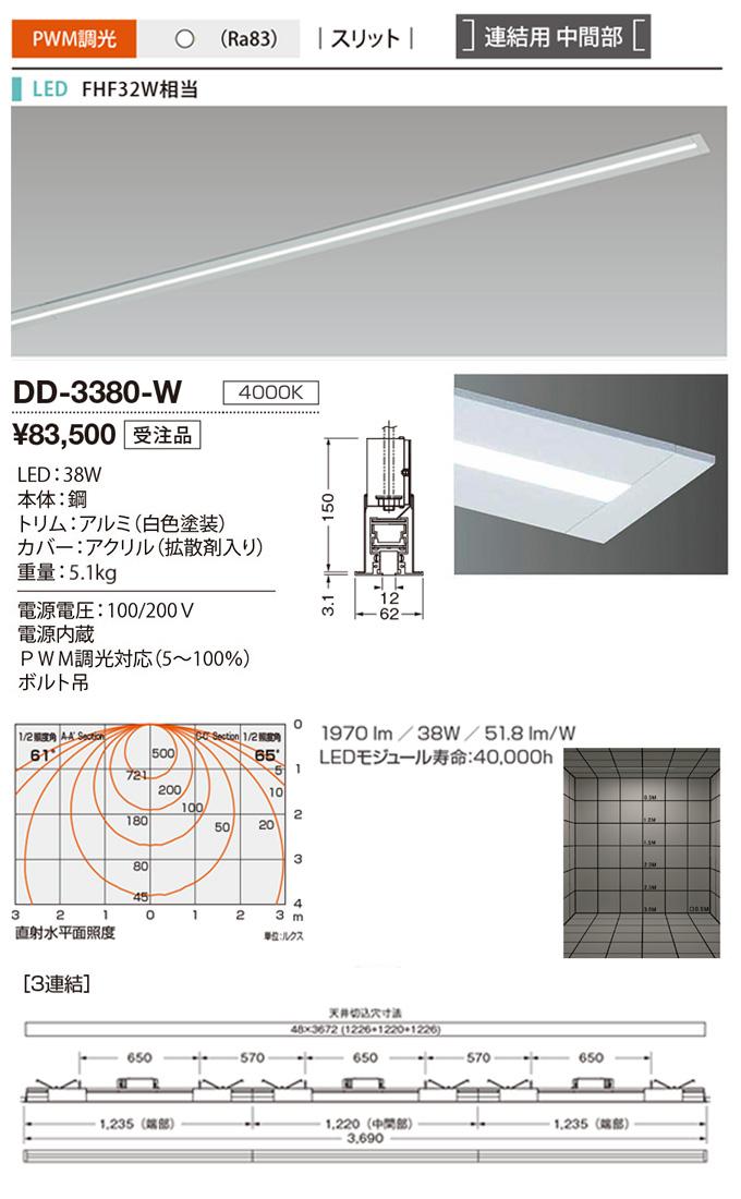 山田照明 照明器具LED一体型ベースライト システムレイ スリット調光 FHF32W相当 連結中間部 白色DD-3380-W