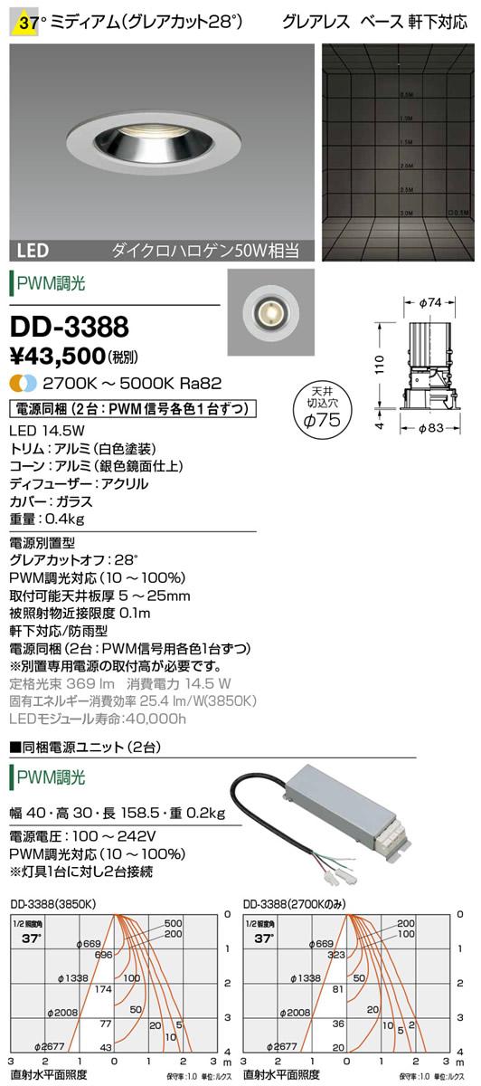 山田照明 照明器具LED一体型軒下用ダウンライト モルフシリーズ調色調光 グレアレス ベースタイプ防雨型 ダイクロハロゲン50W相当DD-3388