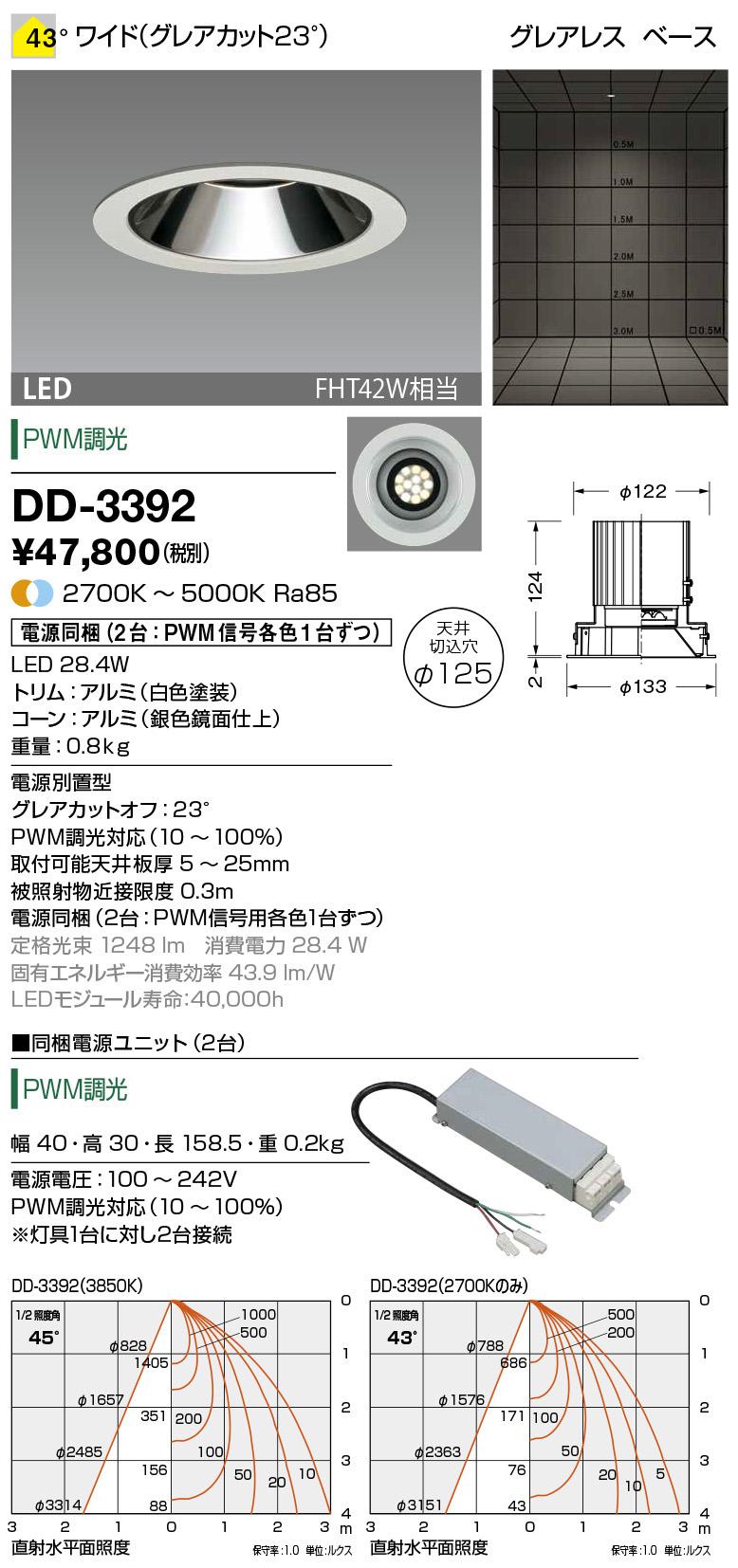 山田照明 照明器具LED一体型ダウンライト モルフシリーズ グレアレス ベースタイプ調色調光タイプ FHT42W相当DD-3392