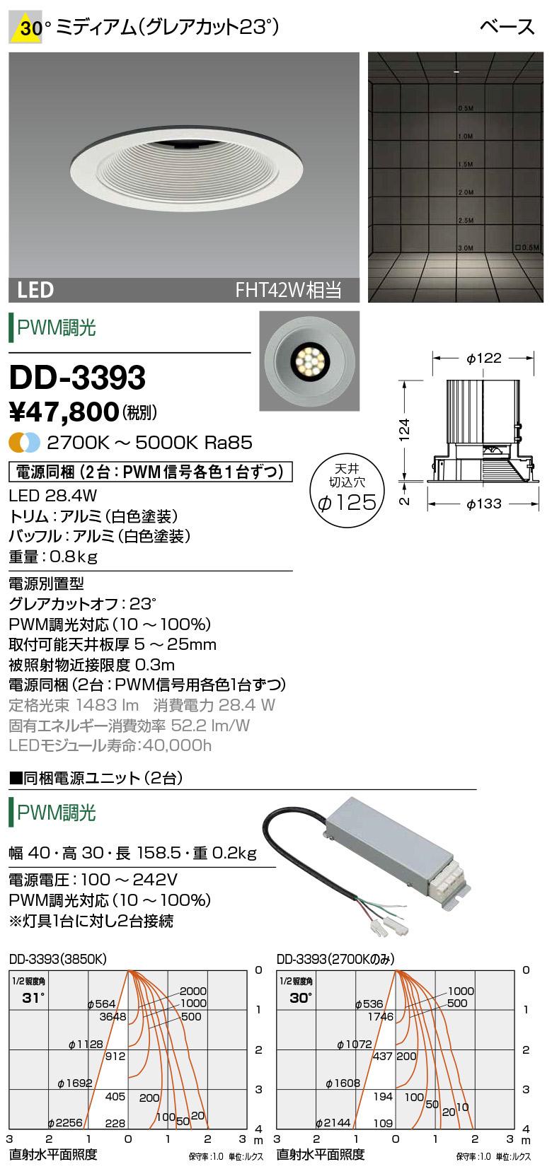 山田照明 照明器具LED一体型ダウンライト モルフシリーズ ベースタイプ調色調光タイプ FHT42W相当DD-3393