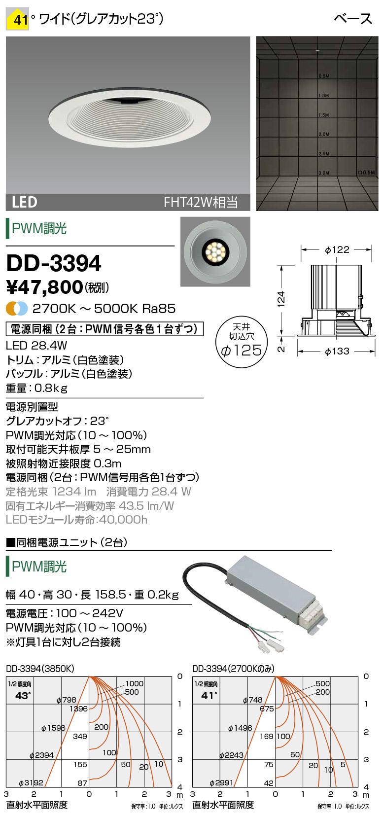 山田照明 照明器具LED一体型ダウンライト モルフシリーズ ベースタイプ調色調光タイプ FHT42W相当DD-3394