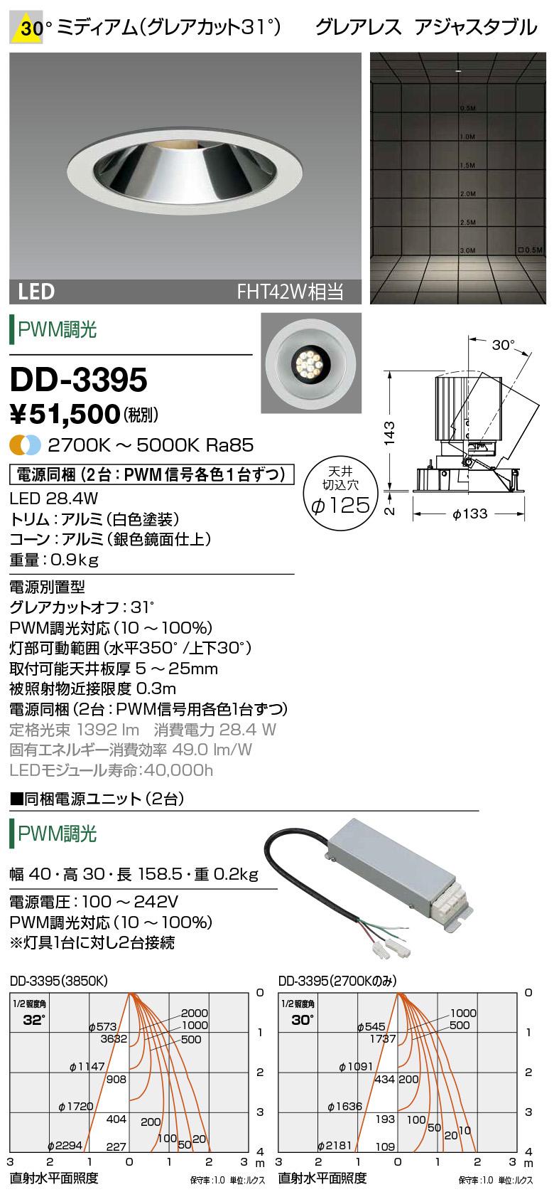 山田照明 照明器具LED一体型ダウンライト モルフシリーズグレアレス アジャスタブル調色調光タイプ FHT42W相当DD-3395