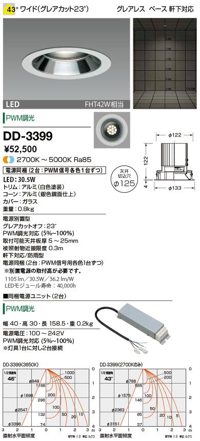 山田照明 照明器具LED一体型軒下用ダウンライト モルフシリーズ調色調光 グレアレス ベースタイプワイド FHT42W相当DD-3399