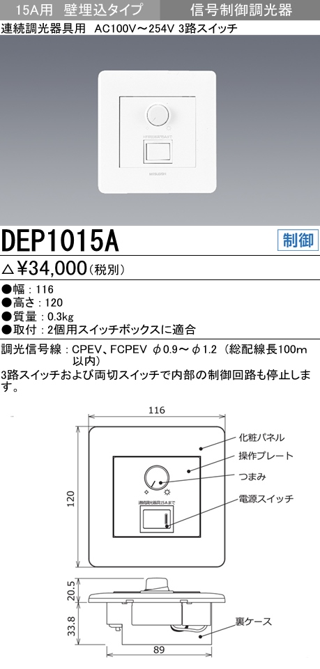 三菱電機 施設照明部材信号制御用調光器 連続調光器具用 3路スイッチDEP1015A