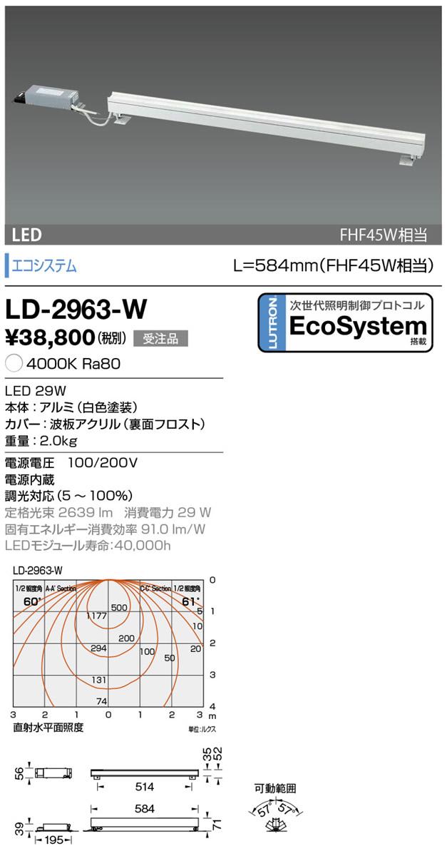 山田照明 照明器具LED一体型ベースライト システムレイ コンシールエコシステム FHF45W相当 白色 調光タイプLD-2963-W