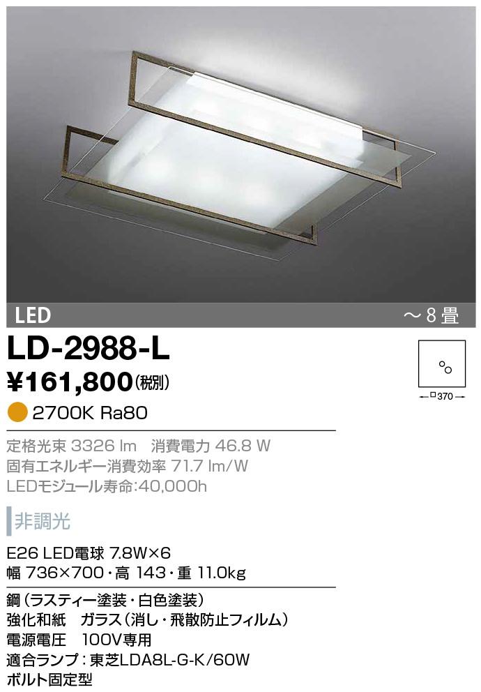 ★【限定特価】山田照明 照明器具LEDランプ交換型シーリングライト電球色 非調光LD-2988-L【~8畳】