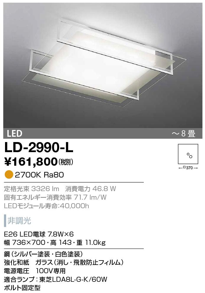 ★【限定特価】山田照明 照明器具LEDランプ交換型シーリングライト電球色 非調光LD-2990-L【~8畳】