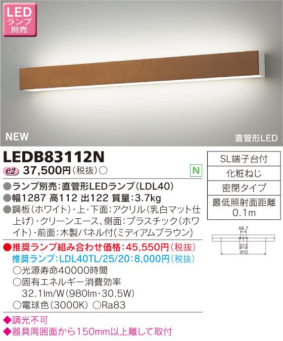東芝ライテック 照明器具吹き抜け・高天井用 LEDブラケットライト 非調光LEDB83112N