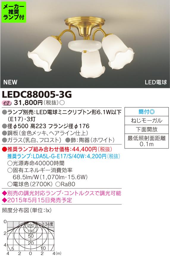 ◆東芝ライテック 照明器具LEDシャンデリア 3灯LEDC88005-3G (推奨ランプセット)