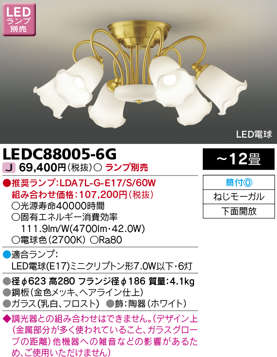 東芝ライテック 照明器具LEDシャンデリア 6灯 調光対応LEDC88005-6G
