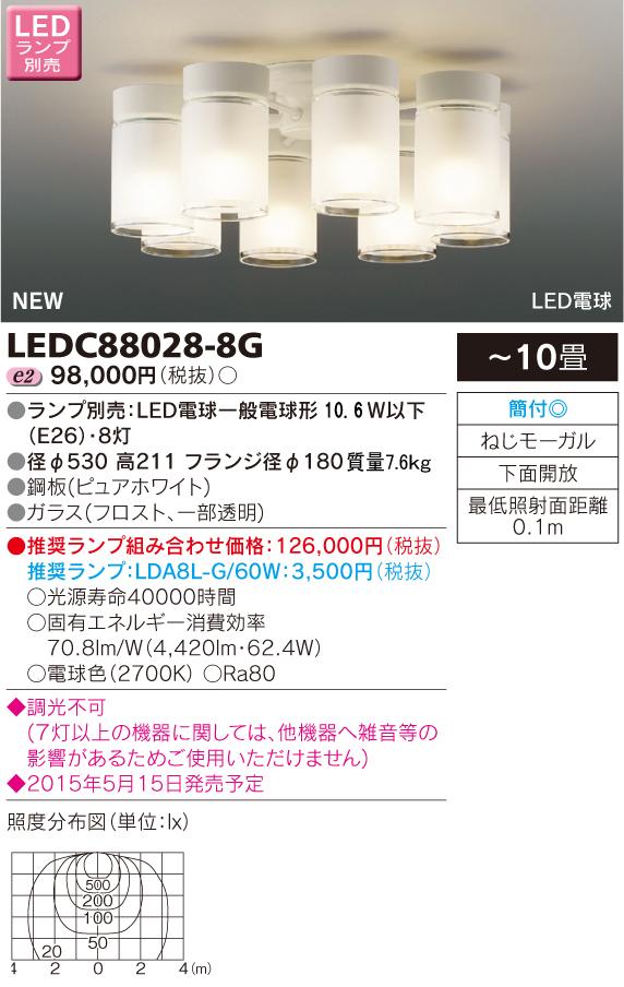 東芝ライテック 照明器具LEDシャンデリア 8灯 非調光LEDC88028-8G【~10畳】