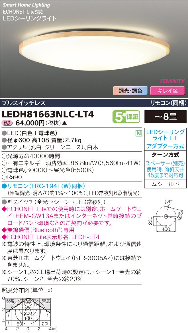 東芝ライテック 照明器具HEMS対応 和風照明 高演色LEDシーリングライトFEMINITY 調光・調色 <キレイ色-kireiro->LEDH81663NLC-LT4【~8畳】