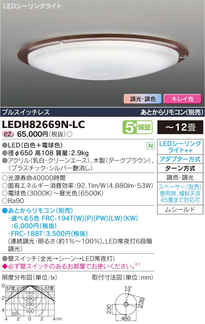 東芝ライテック 照明器具LED高演色シーリングライト <キレイ色-kireiro->MODESTA 調光・調色LEDH82669N-LC【~12畳】