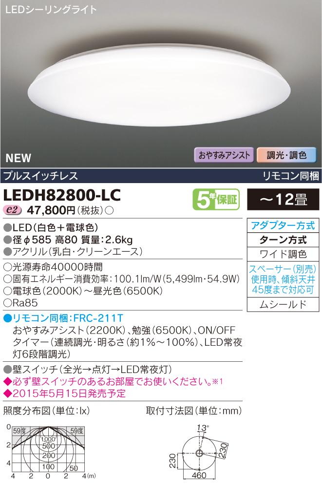 東芝ライテック 照明器具LEDシーリングライト Plane 調光・ワイド調色LEDH82800-LC【~12畳】