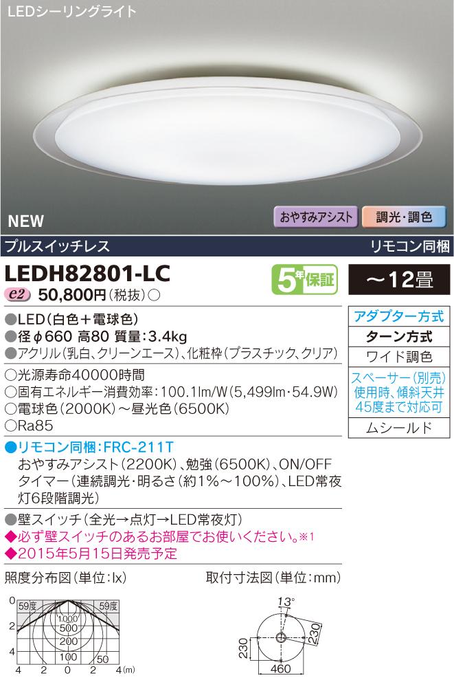 東芝ライテック 照明器具LEDシーリングライト FROSTRING 調光・ワイド調色LEDH82801-LC【~12畳】