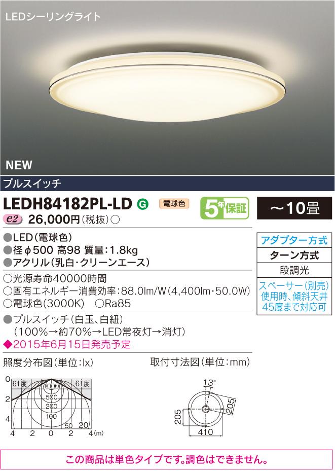 東芝ライテック 照明器具LEDシーリングライトプルスイッチ付 電球色 ON/OFFタイプLEDH84182PL-LD【~10畳】