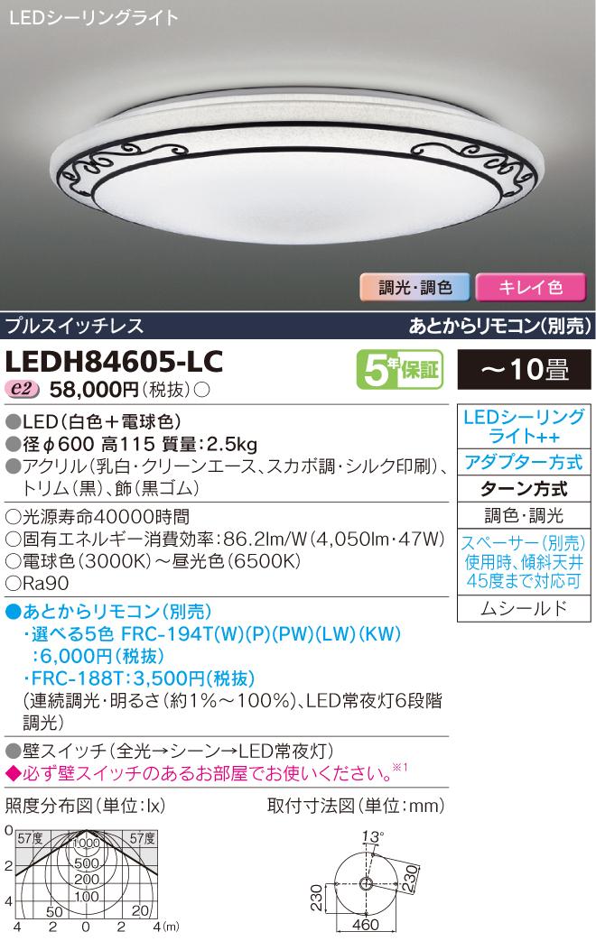 東芝ライテック 照明器具LED高演色シーリングライト <キレイ色-kireiro->Curva 調光・調色LEDH84605-LC【~10畳】