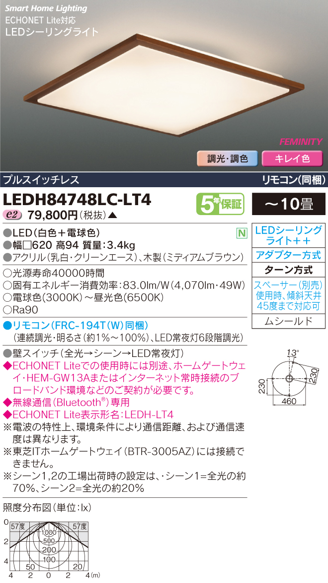 東芝ライテック 照明器具HEMS対応 高演色LEDシーリングライトFEMINITY 調光・調色 <キレイ色-kireiro->LEDH84748LC-LT4【~10畳】