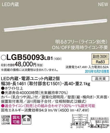 パナソニック Panasonic 照明器具LED建築化照明器具 温白色拡散タイプ 調光タイプ L1500LGB50093LB1