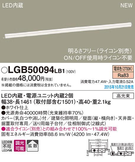 パナソニック Panasonic 照明器具LED建築化照明器具 電球色拡散タイプ 調光タイプ L1500LGB50094LB1