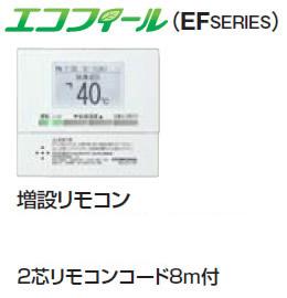 コロナ 石油給湯機器用部材EFシリーズ 給湯専用 増設リモコンRSI-EF47RX5