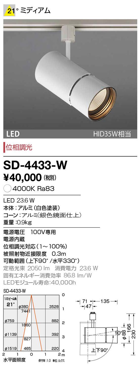 山田照明 照明器具LED一体型スポットライト エムズ ダクトプラグ調光 白色 HID35W相当SD-4433-W