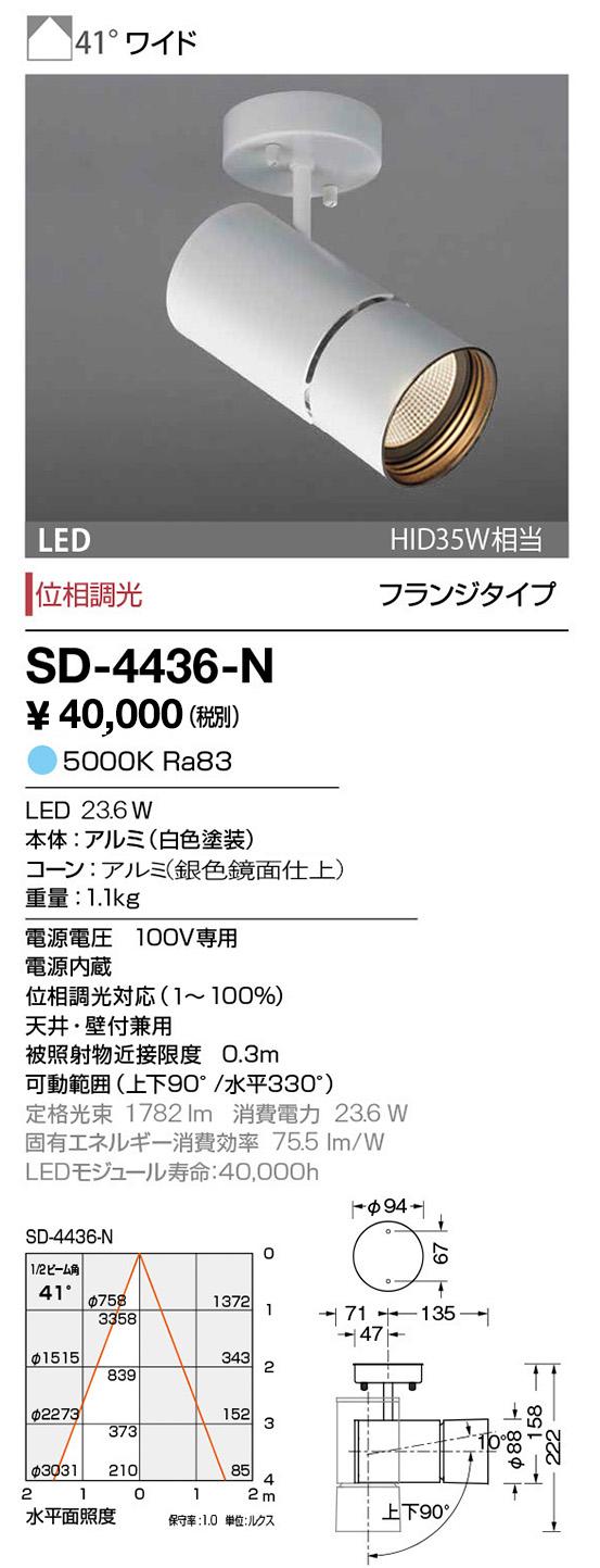 山田照明 照明器具LED一体型スポットライト フランジタイプ調光 白色 HID35W相当SD-4436-W