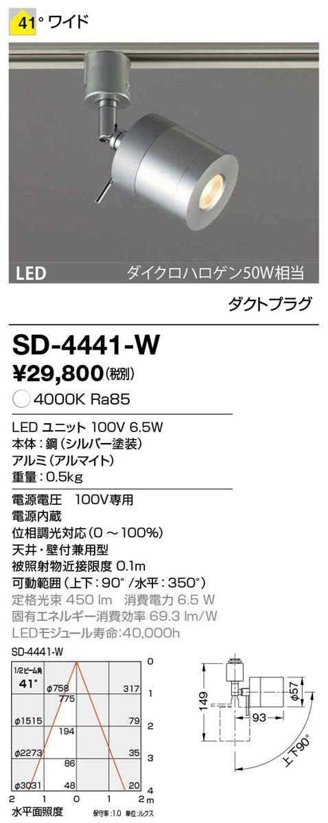 ★【限定特価】山田照明 照明器具LED一体型スポットライト ミニ ダクトプラグ調光 白色 ダイクロハロゲン50W相当SD-4441-W