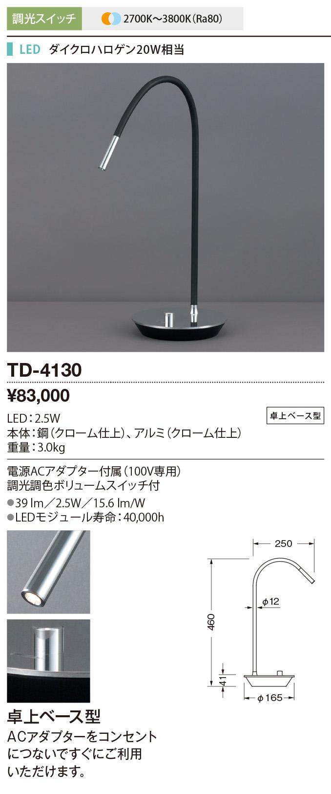 ★【限定特価】山田照明 照明器具LEDフレキシブルスタンド 調色・調光タイプ卓上ベース型 ダイクロハロゲン20W相当 スイッチ付TD-4130