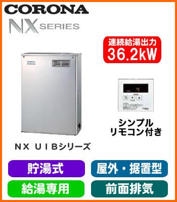 コロナ 石油給湯機器NXシリーズ(貯湯式)給湯専用タイプ UIBシリーズ 据置型 36.2kW屋外設置型 前面排気 シンプルリモコン付属 高級ステンレス外装UIB-NX37R(MSD)