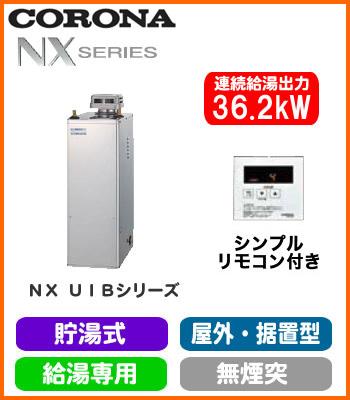 コロナ 石油給湯機器NXシリーズ(貯湯式)給湯専用タイプ UIBシリーズ 据置型 36.2kW屋外設置型 無煙突 シンプルリモコン付属 高級ステンレス外装UIB-NX37R(SD)