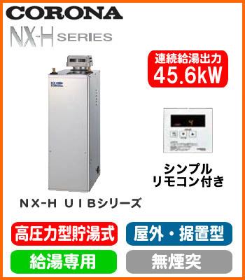 コロナ 石油給湯機器NX-Hシリーズ(高圧力型貯湯式)給湯専用タイプ UIBシリーズ 据置型 45.6kW屋外設置型 無煙突 シンプルリモコン付属 高級ステンレス外装UIB-NX46HR(MSD)