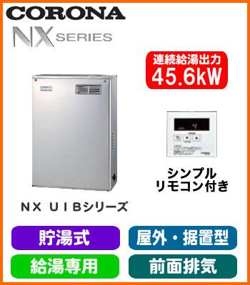 コロナ 石油給湯機器NXシリーズ(貯湯式)給湯専用タイプ UIBシリーズ 据置型 45.6kW屋外設置型 前面排気 シンプルリモコン付属 高級ステンレス外装UIB-NX46R(MSD)