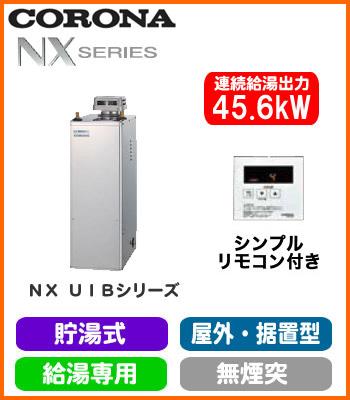 石油給湯機器NXシリーズ(貯湯式)給湯専用タイプ 45.6kW屋外設置型 シンプルリモコン付属 UIBシリーズ 無煙突 据置型 高級ステンレス外装UIB-NX46R(SD) コロナ