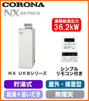 コロナ 石油給湯機器NXシリーズ(貯湯式)給湯+追いだきタイプ UKBシリーズ 据置型 36.2kW屋外設置型 無煙突 シンプルリモコン付属UKB-NX370R(AD)