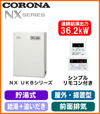 コロナ 石油給湯機器NXシリーズ(貯湯式)給湯+追いだきタイプ UKBシリーズ 据置型 36.2kW屋外設置型 前面排気 シンプルリモコン付属 減圧逆止弁・圧力逃し弁必要UKB-NX370R(M)