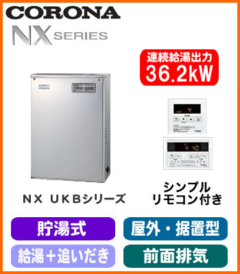 コロナ 石油給湯機器NXシリーズ(貯湯式)給湯+追いだきタイプ UKBシリーズ 据置型 36.2kW屋外設置型 前面排気 シンプルリモコン付属 高級ステンレス外装 減圧逆止弁・圧力逃し弁必要UKB-NX370R(MS)