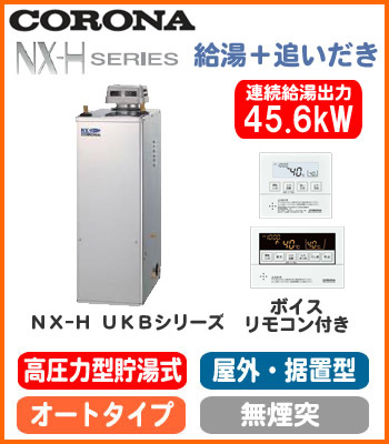 コロナ 石油給湯機器NX-Hシリーズ(高圧力型貯湯式)オートタイプ UKBシリーズ(給湯+追いだき) 据置型 45.6kW屋外設置型 無煙突 ボイスリモコン付属 高級ステンレス外装UKB-NX460HAR(SD)