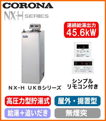 コロナ 石油給湯機器NX-Hシリーズ(高圧力型貯湯式)給湯+追いだきタイプ UKBシリーズ 据置型 45.6kW屋外設置型 無煙突 シンプルリモコン付属 高級ステンレス外装UKB-NX460HR(MSD)