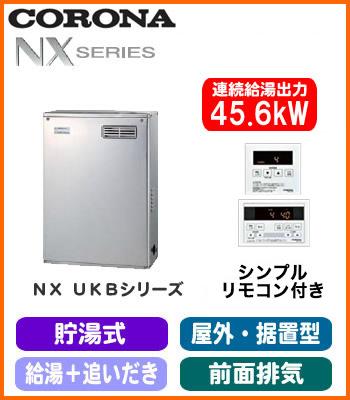 コロナ 石油給湯機器NXシリーズ(貯湯式)給湯+追いだきタイプ UKBシリーズ 据置型 45.6kW屋外設置型 前面排気 シンプルリモコン付属 高級ステンレス外装 減圧逆止弁・圧力逃し弁必要UKB-NX460R(MS)
