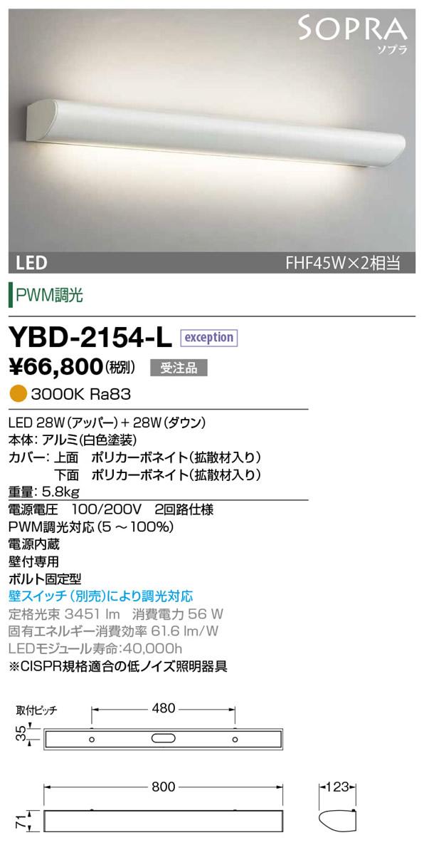 山田照明 照明器具LED一体型ホスピタルライト ソプラベッドライト 調光 電球色 FHF45W×2相当YBD-2154-L