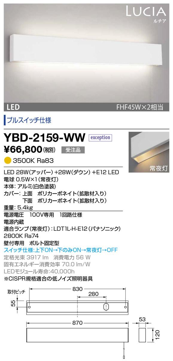 山田照明 照明器具LED一体型ホスピタルライト ルチアベッドライト 調光 温白色 FHF45W×2相当 プルスイッチ付YBD-2159-WW