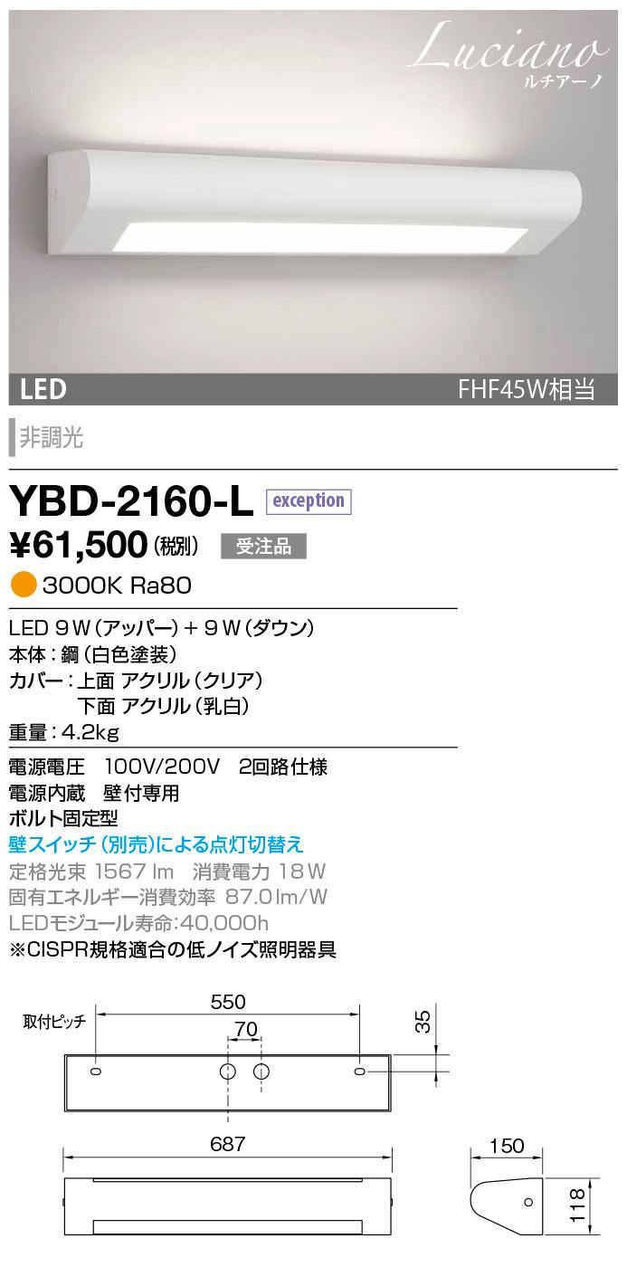 山田照明 照明器具LED一体型ホスピタルライト ルチアーノベッドライト 非調光 電球色 FHF45W相当YBD-2160-L