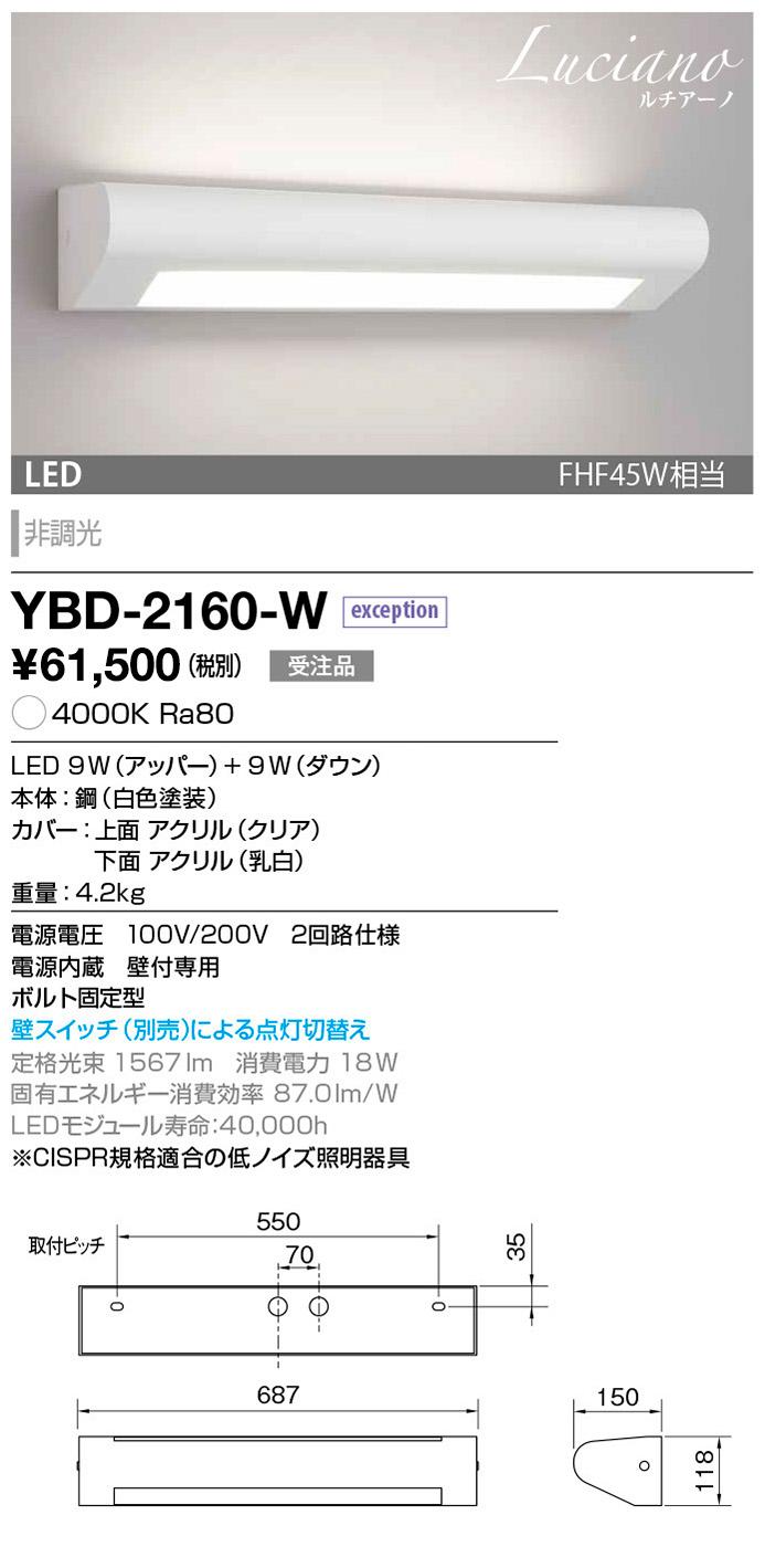 山田照明 照明器具LED一体型ホスピタルライト ルチアーノベッドライト 非調光 白色 FHF45W相当YBD-2160-W