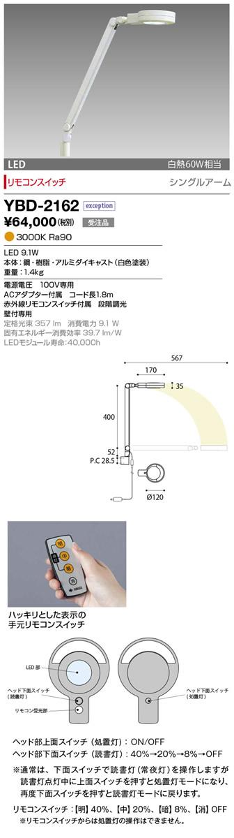 山田照明 照明器具LED一体型ホスピタルライト アームライトシングルアーム 電球色 白熱60W相当 リモコン付YBD-2162