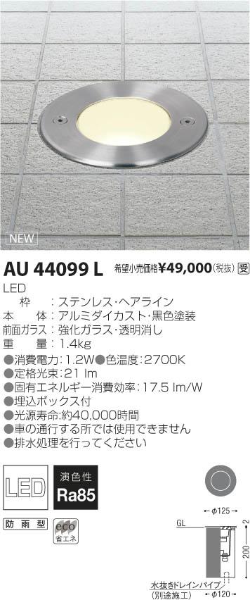 コイズミ照明 施設照明LED地中埋込器具 バリードライト 電球色AU44099L
