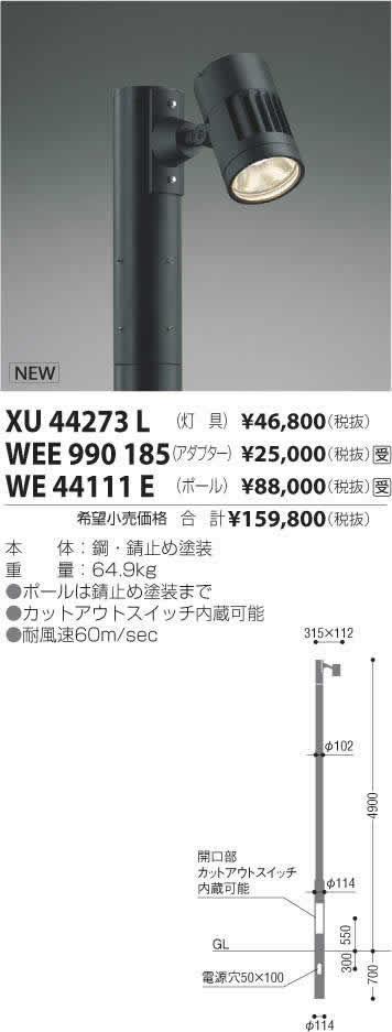●コイズミ照明 照明部材ポールWE44111E