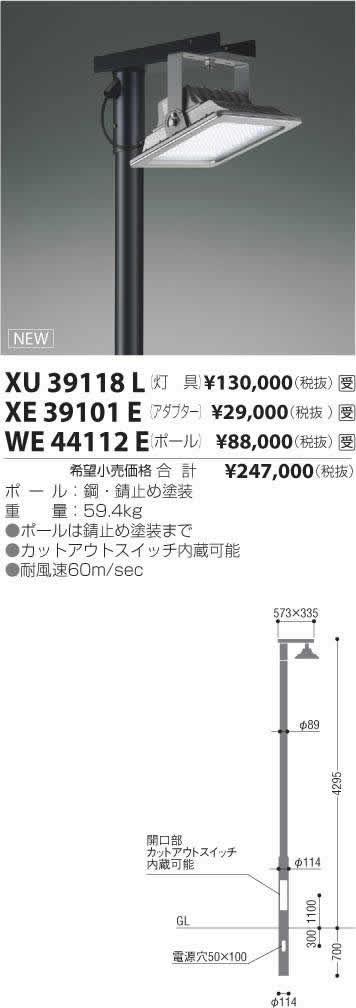 ●コイズミ照明 照明部材ポール 分割式WE44112E